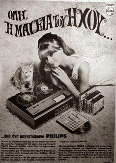 Παλιές έντυπες ελληνικές διαφημίσεις - athensville Vintage Postcards, Vintage Ads, Vintage Photos, Vintage Advertising Posters, Old Advertisements, Old Posters, Poster Ads, Retro Ads, The Old Days