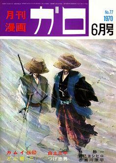 月刊漫画 ガロ 1970 6月号 表紙『カムイ伝(橘一馬 橘玄蕃)』 白土三平