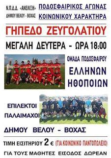 nemeapress: Ζευγολατιό: Ποδοσφαιρικός αγώνας κοινωνικού χαρακτ...