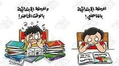 أبرز الصور الساخرة من التعليم في مصر