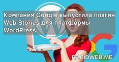 Компания Google выпустила плагин Web Stories для платформы WordPress Web Story, Google, Wordpress, Memes, Meme