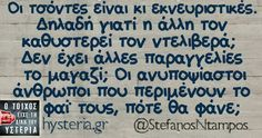 Funny Picture Quotes, Funny Quotes, Funny Greek, Asdf, Greek Quotes, Funny Images, Funny Shit, Minions, Banner