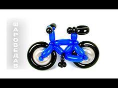 Велосипед из шаров / Bicycle of balloons - YouTube