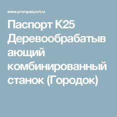 Паспорт К25 Деревообрабатывающий комбинированный станок (Городок)