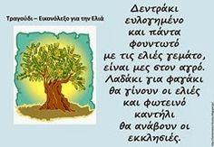 ελ5 School Projects, Projects To Try, Autumn Crafts, Olive Tree, Teaching, Blog, Olive Oil, Christmas Cards, Exercise