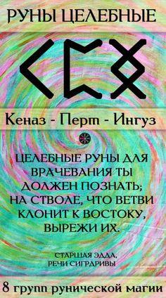 Целебные руны :: Группа рунической магии :: Значение рун Кеназ-Перто-Ингуз . Image 1 -
