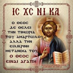 Θεία μηνύματα (ΚΤ) Prayer Quotes, Jesus Quotes, Pray Always, Little Prayer, Religion Quotes, Religious Images, Orthodox Christianity, Catechism, Son Of God