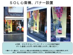 Borsao en Restaurante Japón!