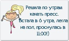 Одноклассники Russian Humor, Russian Quotes, Wise Quotes, Happy Quotes, Funny Quotes, Class Tools, Funny Phrases, Good Thoughts, Man Humor