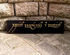 Lord Of The Rings Sign, Elvish, Speak Friend and Enter, Hobbits, Hand Painted, Wood Sign by WoodenItBeNice4 on Etsy