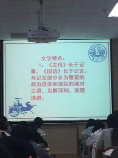古代文学  1、原始社会的文化遗存:中华文化的多元发展    中华文明多元发生,并不仅仅集中在黄河流域。 中华文化的多元发生,对以后中华文化、中国文学的发展多元格局,有着很深远的影响      少照一张 仓颉像          差一张                               第二节  原始神话                      左传    善于在国家争霸中写战争      说明左传的语言内容具有想像性           国语    国语和左转写的都是春秋