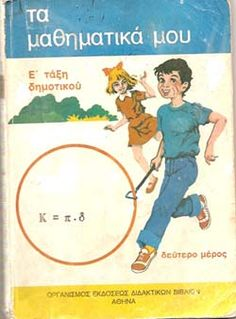 Παλιά βιβλία του δημοτικού - e-mama.gr Greek History, Greek Culture, Early Readers, 80s Kids, Sweet Memories, I School, Vintage Toys, Childhood Memories, Growing Up