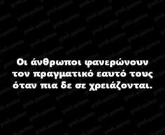 Greek Quotes, Wise Quotes, Poetry Quotes, Inspirational Quotes, Religion Quotes, Perfect Word, Some Words, Relationship Quotes, Favorite Quotes