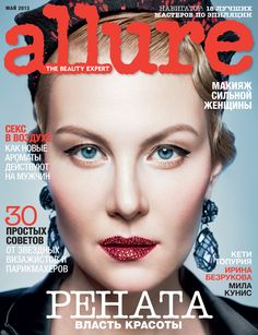 Russian actress Renata Litvinova for Allure Russia : May 2013. More pix from the mag @ http://magspider.blogspot.in/2013/04/russian-actress-renata-litvinova-for.html