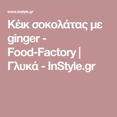 Κέικ σοκολάτας με ginger - Food-Factory   Γλυκά - InStyle.gr Recipes, Food, Essen, Meals, Ripped Recipes, Yemek, Cooking Recipes, Eten