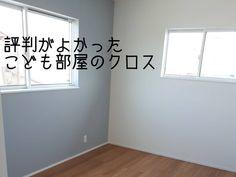 maimaiさんはInstagramを利用しています:「✏ ・ クロスについての ご質問やコメントを 頂いたので ご紹介postです。 ・ 我が家のメインクロスは 右端のもの。 ・ アクセントクロスを ほとんど入れていないので メインもメイン ほとんどこのクロスです。 ・ 左端は1Fトイレ、 左から2番目は寝室です。 ・ 右から2番…」 Instagram, Home Decor, Decoration Home, Room Decor, Interior Decorating