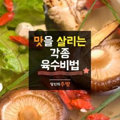 ■맛을 살리는♥ 각종 육수비법■한번 잘~만든 육수만 있으면 각종 요리에서요리사 손 맛 못지 않은 맛을 낼 수 있죠!요리의 맛을 확~살려주는게 바로 육수!각종 다양한 육수 만드는 비... Food Menu, A Food, Food And Drink, Light Recipes, Korean Food, Kimchi, Food Plating, Recipe Collection, No Cook Meals
