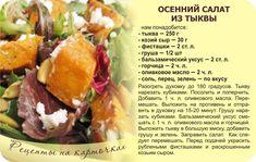 Ham, Salad, Beef, Cooking, Charts, Food, Koken, Food Food, Meat