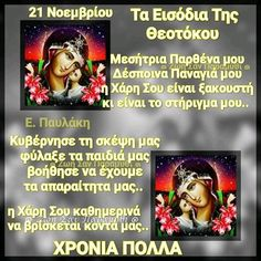 Facebook Humor, Greek Quotes, Mother Mary, Christianity, Prayers, 21st, Decor, Decoration, Virgin Mary