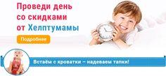 Промокоды Helptomama http://gitshop.ru/promokod-na-skidku/helptomama/