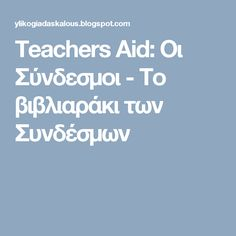 Teachers Aid: Οι Σύνδεσμοι - Το βιβλιαράκι των Συνδέσμων Vocabulary Exercises, Grammar Exercises, Teachers Aide, Learning Disabilities, Exercise For Kids, Dyslexia, Speech Therapy, Comprehension, Crafts For Kids