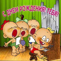 с днём рождения картинка: 27 тыс изображений найдено в Яндекс.Картинках