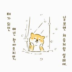 눈온다 시바 | 아침에 창가에 서린 너를 보면나도 괜히 깨끗해 지는것 같아.매년 때가 되면 찾아오지만항상 처음 처럼 설레. Anime Animals, Animals And Pets, Cute Animals, Line Illustration, Watercolor Illustration, Illustrations, Minimal Drawings, Dog Logo, Shiba Inu