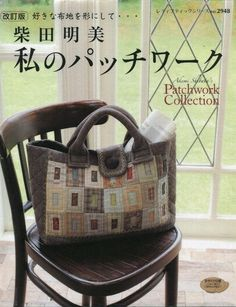 Hoi! Ik heb een geweldige listing gevonden op Etsy https://www.etsy.com/nl/listing/40626219/akemi-shibatas-patchwork-collection