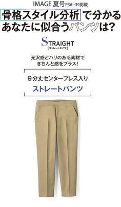 あなたに似合うパンツ Personal Style, Khaki Pants, Pajama Pants, Clothes, Color, Spring, Beauty, Fashion, Outfits