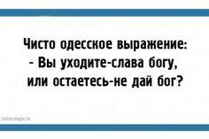 «Чисто по-одесски»: 24 открытки с забавными выражениями, которые можно услышать только в Одессе