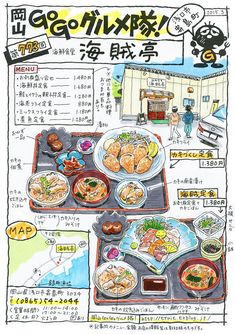 岡山県浅口市 海鮮食堂・海賊亭 asakuchi-city okayama japan sea food restaurant kaizokutei