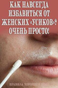 #убрать #женские #усики