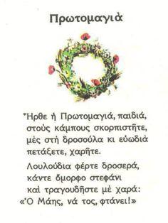 Greek Symbol, Easter Crafts, Good Morning, Prints, Tiles, Seasons, Instagram, Buen Dia, Room Tiles