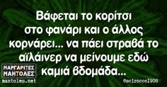 Kai, Free Therapy, Greek Quotes, Funny Stories, True Words, Funny Quotes, Jokes, Humor, Funny Phrases