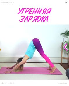 Yoga Fitness, Gym Workout Tips, Workout Outfits, Health And Fitness Articles, Flexibility Workout, Yoga For Beginners, Aerobics, Fett, Fitness Motivation
