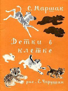 Soviet children book cover