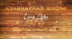 Вкусные рецепты блюд с фото от Юлии Высоцкой, готовим вкусные блюда | Кулинарный сайт Edimdoma.ru