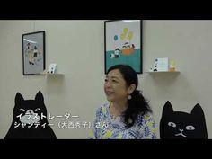 志摩の匠⑤ シャンティー(大西秀子)さん イラストレーター(志摩ロータリークラブ) - YouTube