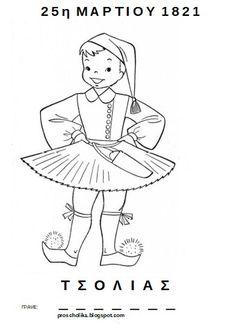 Greek History, Greece, Preschool, Printables, Cards, Greece Country, Kid Garden, Print Templates, Kindergarten
