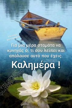 Good Night, Good Morning, Night Photos, Greek Quotes, Mom And Dad, Wise Words, Greece, Beautiful Pictures, Mornings