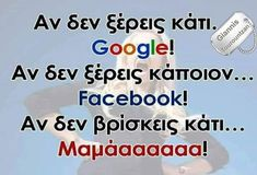 Cool Pictures, Funny Jokes, Greek, Lol, Random, Memes, Quotes, Humor, Quotations