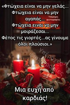 Christmas Wishes, Christmas And New Year, Merry Christmas, Funny Quotes, Life Quotes, New Year Greetings, Greek Quotes, Good Vibes, Positive Quotes