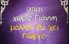 #γιαννη #γιωργος Funny Greek Quotes, Funny Quotes, Favorite Quotes, My Favorite Things, Have A Laugh, True Words, Motivation Inspiration, True Stories, Jokes