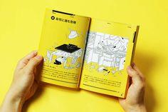 """El gobierno Metropolitano de la ciudad de Tokyo, Japón, ha publicado un manual para la defensa de desastres, llamado: """"Tokyo Bousai"""". El manual es una guía"""