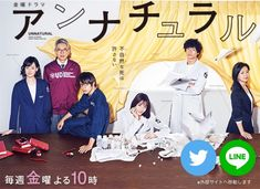 This is a Japanese TV drama called unnatural death. Really enjoy watching that. Drama Series, Tv Series, Film Romance, Watch Drama, Drama Free, Birth Mother, Thing 1, Best Supporting Actor, Japanese Drama