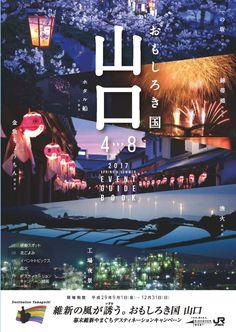 観光パンフレットダウンロード | 山口県の旅行・観光情報 おいでませ山口へ Japan Graphic Design, Japanese Poster Design, Graphic Design Posters, Graphic Design Illustration, Tourism Poster, Travel Posters, Brochure Design, Flyer Design, Pamphlet Design