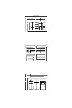 刘明设计的照片 - 微相册 Despite that these totally look like mazes, this is very neat type handling