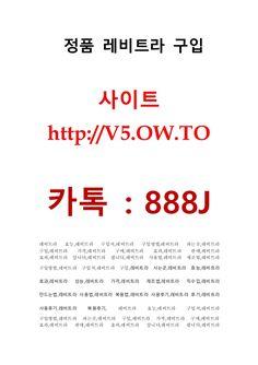 정품 레비트라 구입 사이트 http://V5.OW.TO 카톡 : 888J 레비트라 효능,레비트라 구입처,레비트라 구입방법,레비트라 파는곳,레비트라 구입,레비트라 가격,레비트라 구매,레비트라 효과,레비트라 판매,레비트라 ...