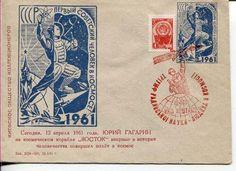 Конверты и почтовые карточки в разделе Коллекционное. (новые лоты с последнего визита) по возрастанию даты окончания, стр. 10