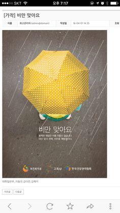 비만 맞아요.  우산. 비만.